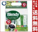 【送料無料】AGF ブレンディ カップコーヒー10杯分×12(6×2)袋入 ※北海道・沖縄・離島は別途送料が必要。