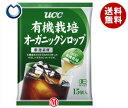【送料無料】UCC 有機栽培オーガニックシロップ15g×15個×20袋入 ※北海道・沖縄・離島は別途送料が必要。
