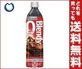 【・2ケースセット】AGF ブレンディ ボトルコーヒー カロリーゼロ 甘さひかえめ 900mlPET×12本入×(2ケース)