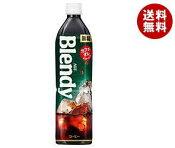 【送料無料】【2ケースセット】AGF ブレンディ ボトルコーヒー 無糖 900mlペットボトル×12本入×(2ケース) ※北海道・沖縄・離島は別途送料が必要。