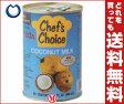 【送料無料】ユウキ食品 ココナツミルク(4号缶) 400ml缶×12個入 ※北海道・沖縄・離島は別途送料が必要。