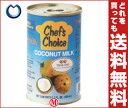 【送料無料】ユウキ食品 ココナツミルク・ベビー缶 165ml缶×24個入 ※北海道・沖縄・離島は別途送料が必要。
