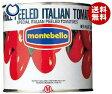 【送料無料】【2ケースセット】モンテ物産 モンテベッロ ホールトマト 2.55kg缶×6個入×(2ケース) ※北海道・沖縄・離島は別途送料が必要。