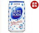 【送料無料】カルピス カルピスソーダ 350ml缶×24本入 ※北海道・沖縄・離島は別途送料が必要。