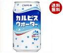 【送料無料】カルピス カルピスウォーター 350g缶×24本入 ※北海道・沖縄・離島は別途送料が必要。