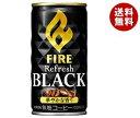【送料無料】【2ケースセット】キリン FIRE(ファイア) リフレッシュブラック 185g缶×30本入×(2ケース) ※北海道・沖縄・離島は別途送料が必要。