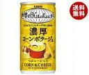 【送料無料】キリン 世界のKitchenから 濃厚コーンポタージュ 185g缶×30本入 ※北海道・沖縄・離島は別途送料が必要。