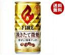 【送料無料】【2ケースセット】キリン FIRE(ファイア) 挽きたて微糖 185g缶×30本入×(2ケース) ※北海道・沖縄・離島は別途送料が必要。