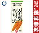 【送料無料】【2ケースセット】ふくれん 人参畑からジュースになりました。 200ml紙パック×24本入×(2ケース) ※北海道・沖縄・離島は別途送料が必要。