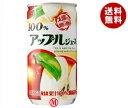 送料無料 サンガリア 100% アップルジュース 190g缶×30本入 ※北海道・沖縄・離島は別途送料が必要。