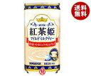 【送料無料】サンガリア 紅茶姫 マイルドミルクティー 185g缶×30本入 ※北海道・沖縄・離島は別途送料が必要。