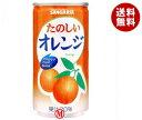 送料無料 サンガリア たのしいオレンジ 190g缶×30本入 ※北海道・沖縄・離島は別途送料が必要。