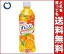 【送料無料】サンガリア おいしい100%オレンジジュース500mlペットボトル×24本入 ※北海道・沖縄・離島は別途送料が必要。