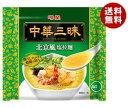 【送料無料】明星食品 中華三昧 北京風塩拉麺 103g×12袋入 ※北海道・沖縄・離島は別途送料が必要。