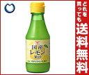 【送料無料】ハグルマ 国産レモン果汁 150ml瓶×12本入 ※北海道・沖縄・離島は別途送料