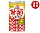 【送料無料】森永製菓 甘酒(しょうが) 190g缶×30本入 ※北海道・沖縄・離島は別途送料が必要。