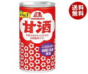 【送料無料】森永製菓 甘酒 190g缶×30本入 ※北海道・沖縄・離島は別途送料が必要。