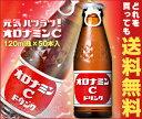 【送料無料】大塚製薬 オロナミンC 120ml瓶×50本入 ※北海道・沖縄・離島は別途送料が必要。