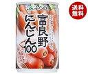 【送料無料】JAふらの 富良野にんじん100 190g缶×30本入 ※北海道・沖縄・離島は別途送料が必要。