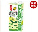 【送料無料】マルサンアイ 調製豆乳 カロリー45%オフ 1000ml紙パック×12(6×2)本入 ※北海道・沖縄・離島は別途送料が必要。