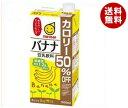 【送料無料】マルサンアイ 豆乳飲料 バナナ カロリー50%オフ 1000ml紙パック×12(6×2)本入 ※北海道・沖縄・離島は別途送料が必要。