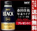 【送料無料】【2ケースセット】【桑田圭祐×UCC CPシール付】UCC BLACK無糖 DEEP&RICH(ディープアンドリッチ) 275gリキャップ缶×24本...