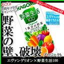 野菜生活 まとめ買い アイテム口コミ第8位