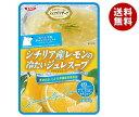 送料無料 【2ケースセット】SSK シェフズリザーブ シチリア産レモンの冷たいジュレスープ 150g×40袋入×(2ケース) ※北海道・沖縄・離島は別途送料が必要。