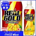 【全国送料無料・メーカー直送品・代引不可】コカコーラ リアルゴールド スーパーリフレッシュ レモン490mlペットボトル×24本入