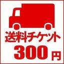 送料チケット300円分