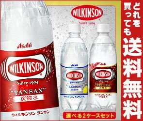 ウィルキンソン