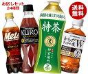 【送料無料】【福袋】いろいろな特保飲料飲んでみませんか?セッ...
