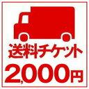 送料チケット2000円分