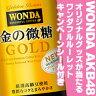 【送料無料・2ケースセット】【AKB48ワンダフルルーレットキャンペーン対象商品】アサヒ WONDA(ワンダ) 金の微糖185g缶×30本入×(2ケース)