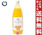 【送料無料】アンビカトレーディング アルフォンソ マンゴー 55% 1L瓶×6本入 ※北海道・沖縄・離島は別途送料が必要。