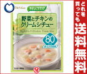 【送料無料】【2ケースセット】ハウス食品 やさしくラクケア 野菜とチキンのクリームシチュー80kcal 200g×30個入×(2ケース) ※北海道・沖縄・離島は別途送料が必要。