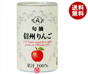 【送料無料】(株)アルプス 信州りんごジュース160g缶×16本入 ※北海道・沖縄・離島は別途送料が必要。