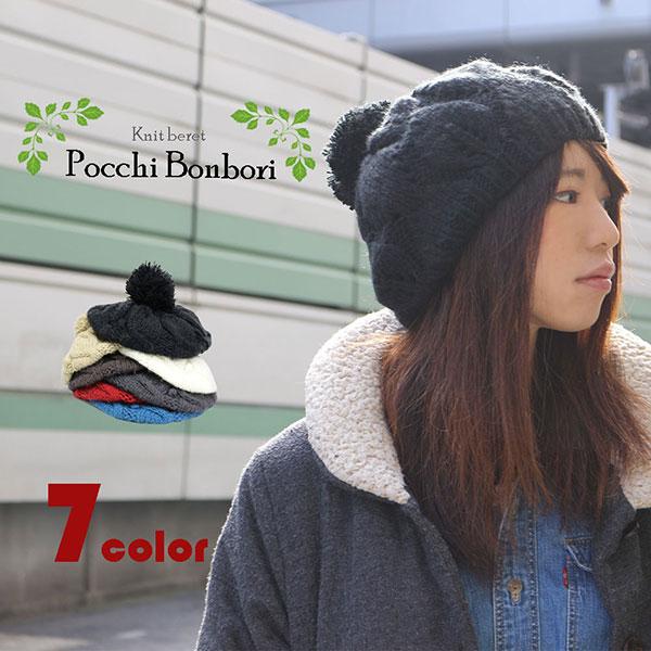  送料無料 帽子 ニット メール便 送料無料 帽子レディース冬 帽子 ニットベレーお買い得 セール ポッチボンボリ ベレー ニット編み