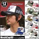 帽子 メンズ メッシュキャップ 【送料無料】レディース カジュアルテイスト CAP 99 ぼうし ダメージ加工