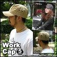 帽子 ワークキャップ メンズ 帽子 ワークキャップ メンズ ワークキャップ 帽子 レディース ワークキャップ 男女兼用 帽子 ワークキャップ シンプル 無地 ワークキャップ 10P28Sep16 05P01Oct16
