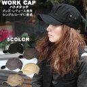 帽子 【送料無料】 ワークキャップ 帽子 レディース 帽子 ワークキャップ 帽子 シンプル レディース ハトメタック メンズ 帽子 ワーク CAP ぼうし 無地 帽子 ワークキャップ 帽子 05P05Nov16