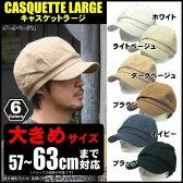 帽子 ビッグサイズ キャスケット 帽子 キャスケット キャスケット 帽子 柄 キャスケット ラージ 帽子 キャスケット 帽子 コットン キャスケット 帽子 メンズ キャスケット 帽子 レディース 帽子 大き目 キャスケット 帽子 大きい 帽子 メンズ xl 10P28Sep16 05P01Oct16