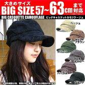 [人気商品]【帽子】 ビッグサイズ キャスケット 帽子 メンズ xl  帽子 キャスケット 無地 キャスケット 帽子 柄 キャスケット 帽子 キャスケット 帽子 コットン キャスケット 帽子 メンズ 帽子 レディース 帽子 大き目キャスケット 帽子 大きい 10P28Sep16 05P01Oct16