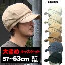 【帽子】【大きいサイズ】【ネコポス便 送料無料】ビッグサイズ...