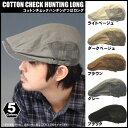 帽子 ハンチング メンズ 帽子 ハンチング レディース 帽子 ハンチング 帽子 長つば ハンチングコットンチェック 帽子 つばロング帽 男女兼用 帽子 ハンチン...