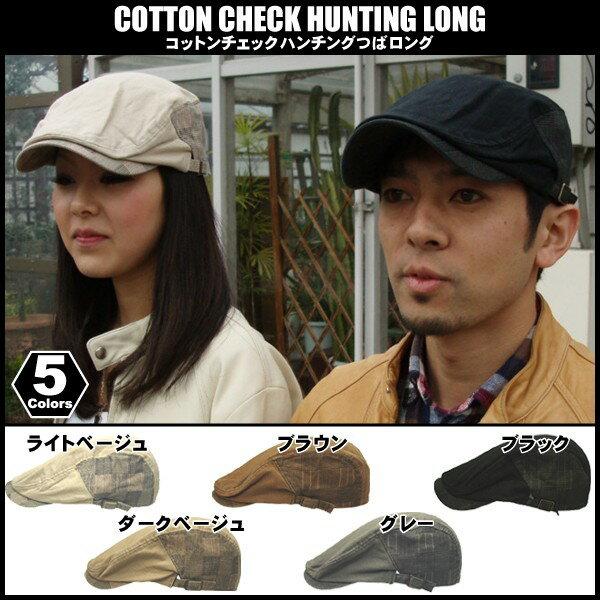 帽子 レディース 黒 ハンチング 長つば 帽子 黒 メンズ ハンチング 黒 コットンチェッ…...:missa-more:10001065