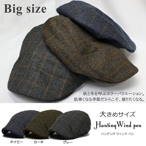 帽子 ハンチング メンズ レディース 兼用 秋冬ハンチング ビッグウィンドペン 大きめサイズ ビッグ XL オシャレ 05P05Nov16