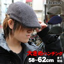 【帽子】 送料無料 メンズ ハンチング 帽子 レディース ぼうし 大きめサイズ 秋冬ハンチング ビッグニット切替 ぼうし xl
