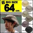 帽子 大きいサイズ 帽子 サファリハット 帽子 つば広 サファリ 帽子 紫外線カット サファリハット 帽子 UVカット サファリ帽 帽子 ビッグサイズの帽子 大きい帽子 サファリハット ハット 帽子 メンズ レディース 10P07Feb16