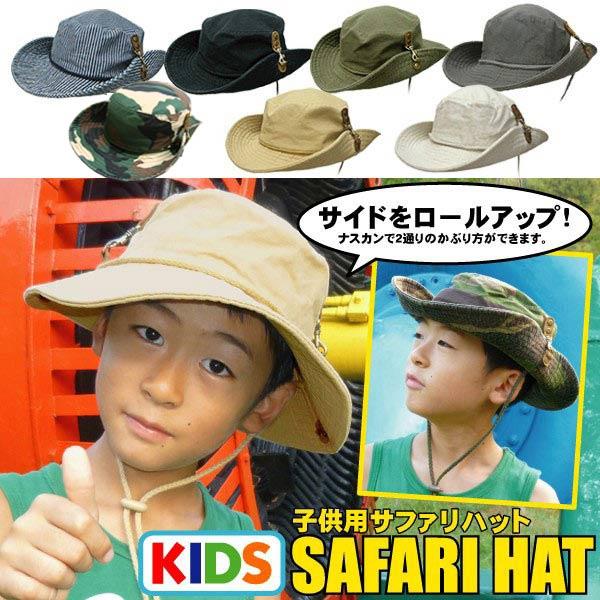 帽子 キッズ 帽子 サファリハット 帽子 子供用 帽子 ジュニアサイズ 帽子 サファリハッ…...:missa-more:10000343